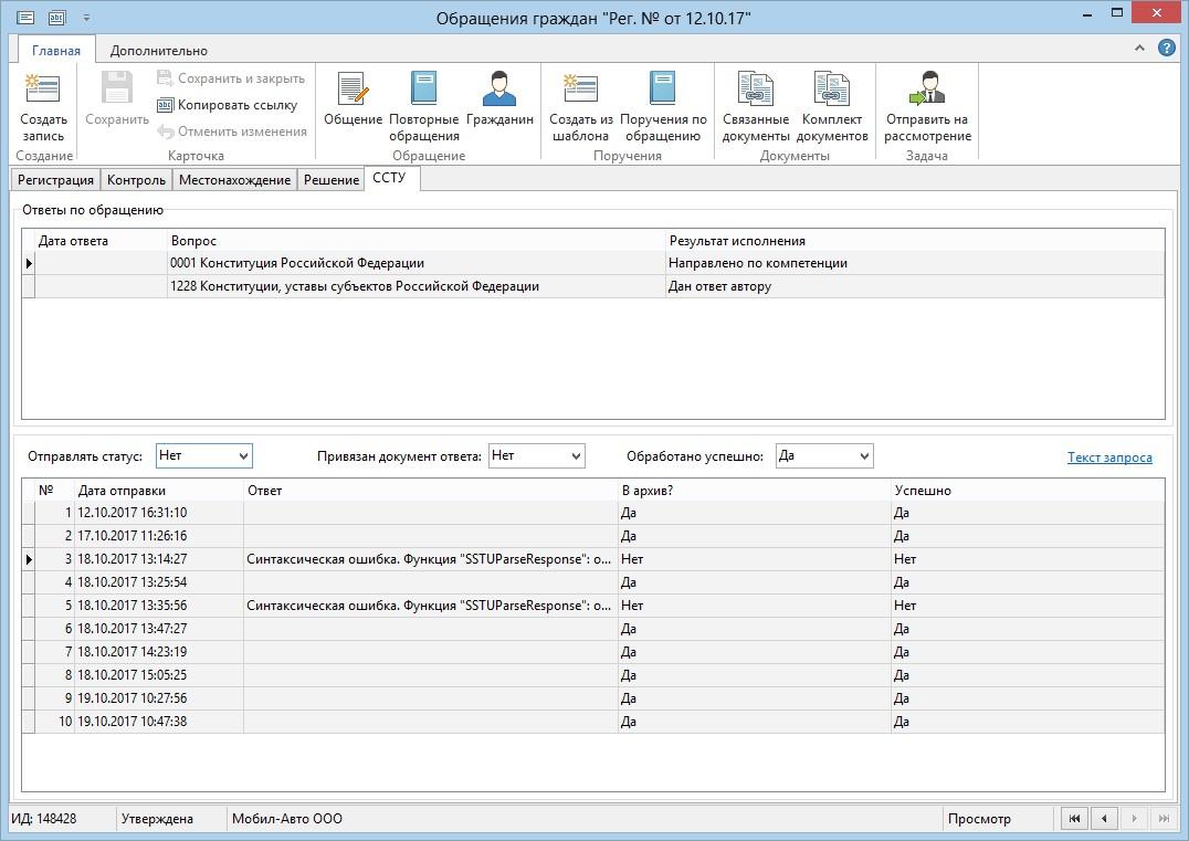 Программа для регистрация обращений граждан временная регистрация россии граждан беларуси