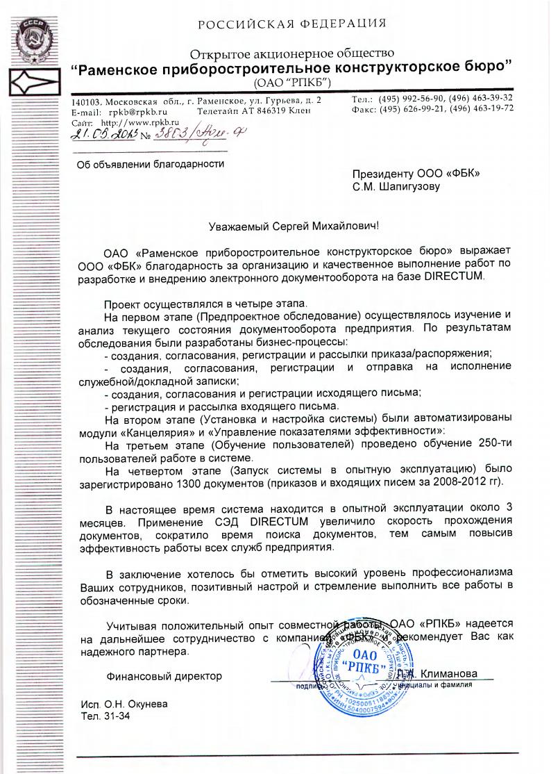 Регистраиця сайта Раменское внешние ссылки с сайта где посмотреть