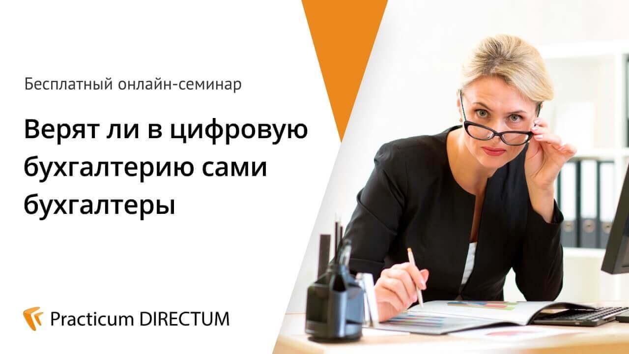 Онлайн семинар для бухгалтеров сбис электронная отчетность цена тверь
