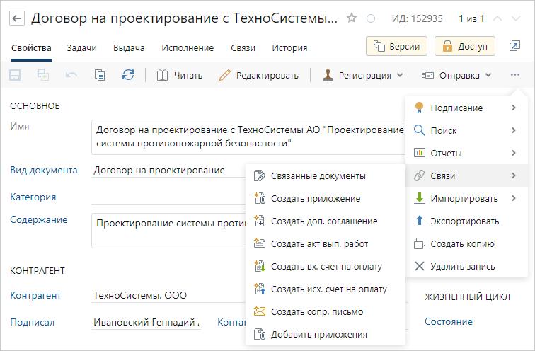 Создание приложений к документу