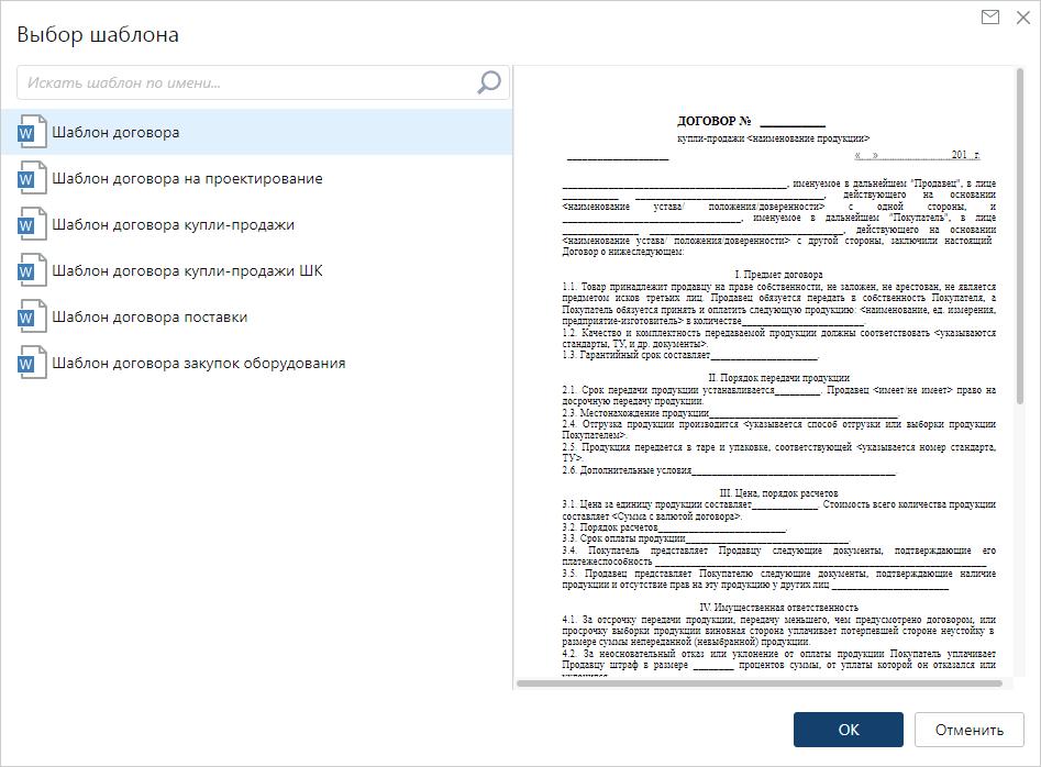 Выбор шаблона при создании документа