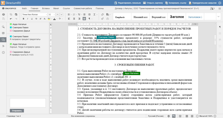 Совместное редактирование документов в DirectumRX