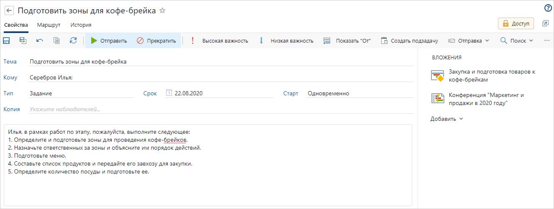 Создание и отправка задания по этапу, Directum RX