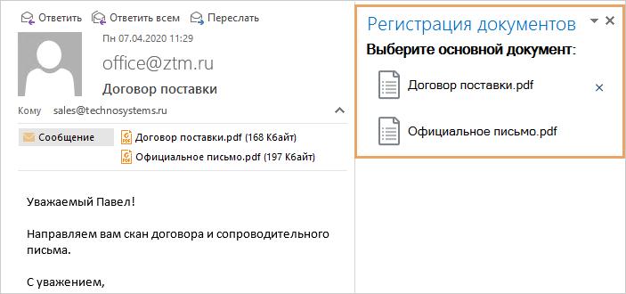 Занесение документов из Microsoft Outlook