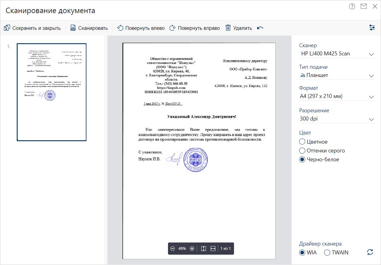Создание документа со сканера