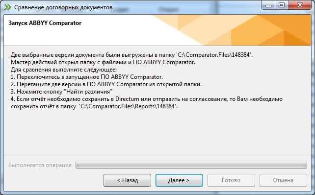 Шаг 3. Мастер действий ABBYY Comparator. Инструкции пользователю