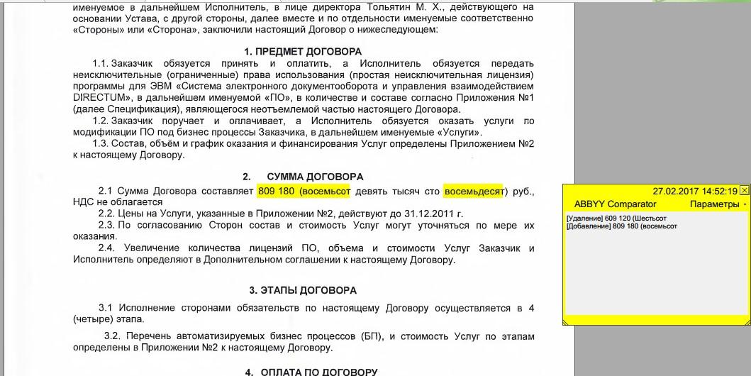 Пример pdf отчета по изменениям