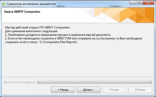 Шаг 3. Мастер действий ABBYY Comparator в составе ABBYY Fine Reader 14 Enterprise. Инструкции пользователю