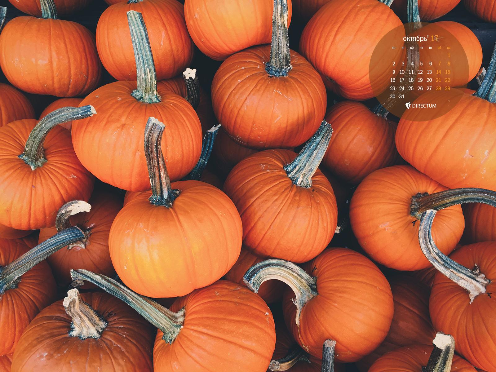 Октябрь с календарем DIRECTUM