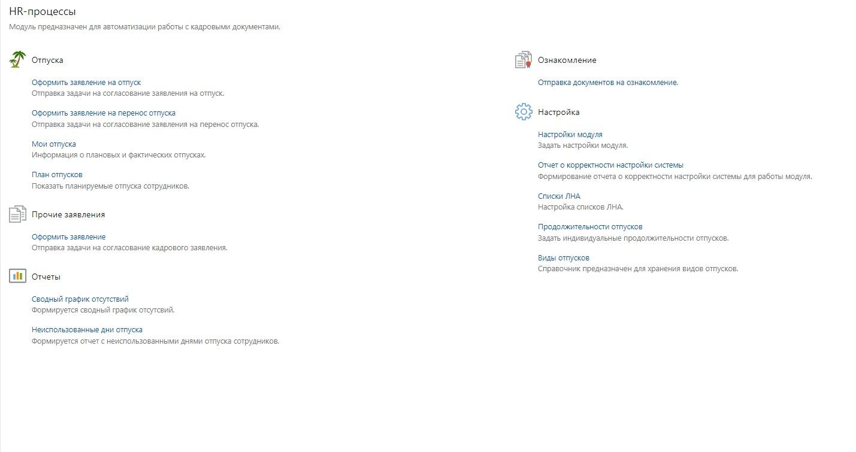 Обложка модуля HR-процессы